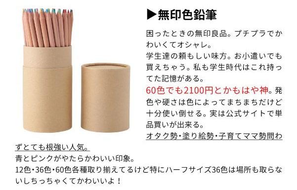 色鉛筆の種類3