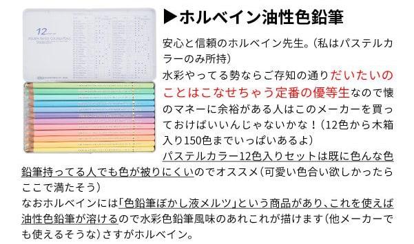 色鉛筆の種類7