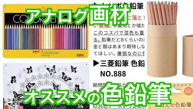 オススメの色鉛筆は?アナログ画材の種類や特徴をご紹介。
