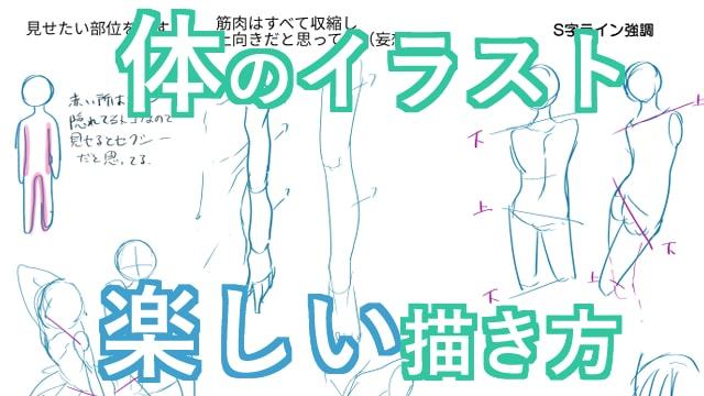 楽しく人体を描こう!見せたい身体の部位を強調したイラストでモチベーションアップ!