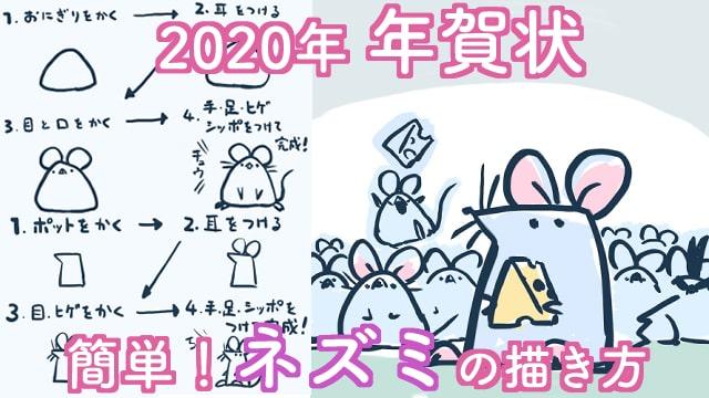 簡単なネズミの描き方は 年の干支なので年賀状イラストにオススメです お絵かき図鑑