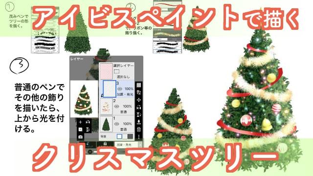 簡単なクリスマスツリーの描き方は?アイビスペイントのブラシを活用。