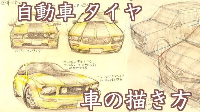 自動車の描き方は?タイヤの形や複雑な立体のフォルムの捉え方をご紹介。