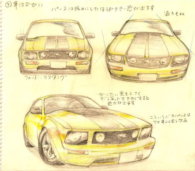 自動車の描き方5