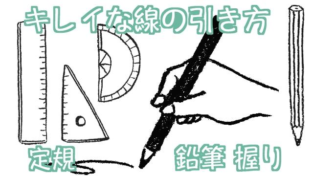 きれいな線を引くためには?ペンの握り方や道具もポイントです。