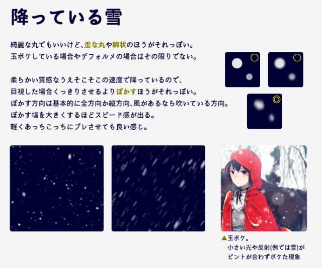 雪の描き方1