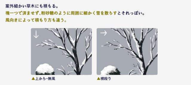 雪の描き方4