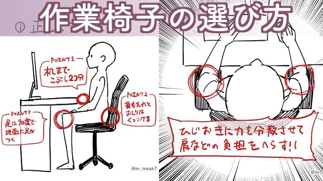 パソコン作業用の椅子の選び方をイラストで学ぼう!絵描きの方や自宅での作業におすすめです。