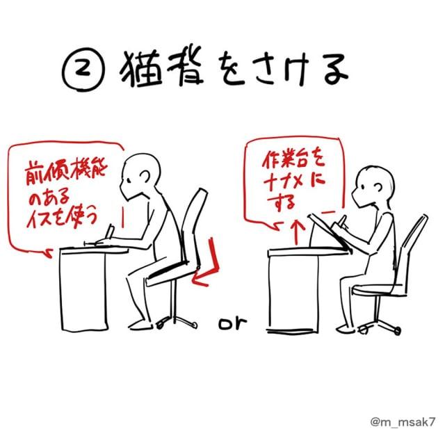 作業椅子の選び方2