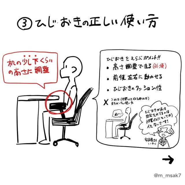 作業椅子の選び方3