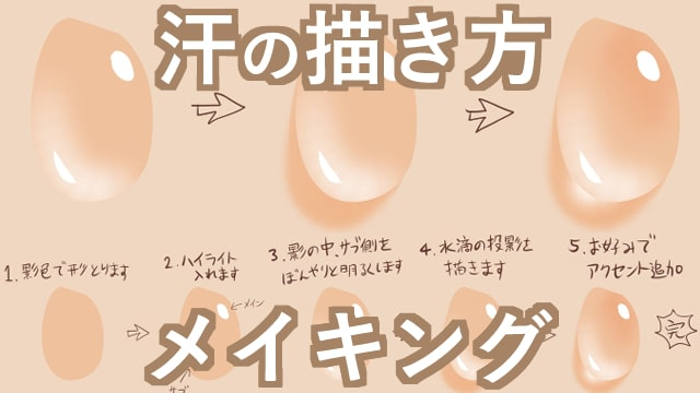 リアルな汗の描き方イラスト講座 肌をつたう水滴の簡単表現テクニック お絵かき図鑑