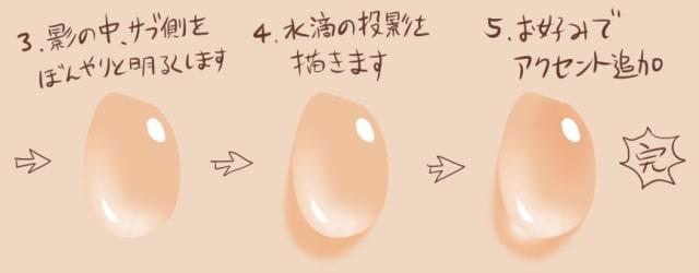汗の描き方_水滴を立体的に