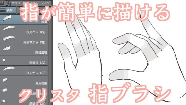 指が簡単に描ける「指ブラシ」をご紹介。クリスタで使えるブラシです。