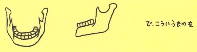 骸骨の描き方20