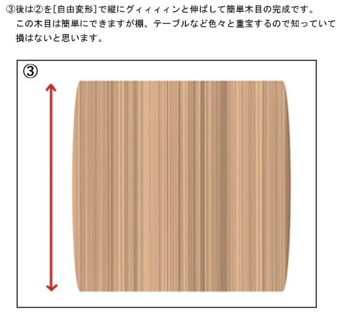フローリング床の描き方4