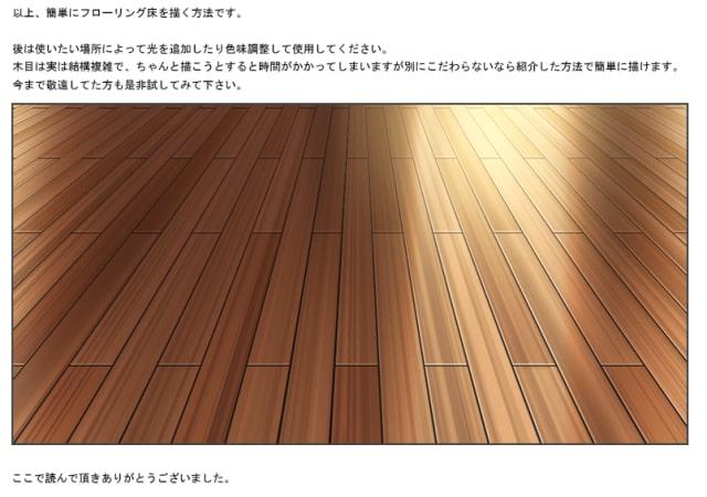 フローリング床の描き方6