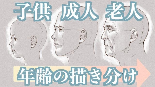 老人の描き方や成人の特徴をイラスト解説!年齢の描き分けをご紹介。