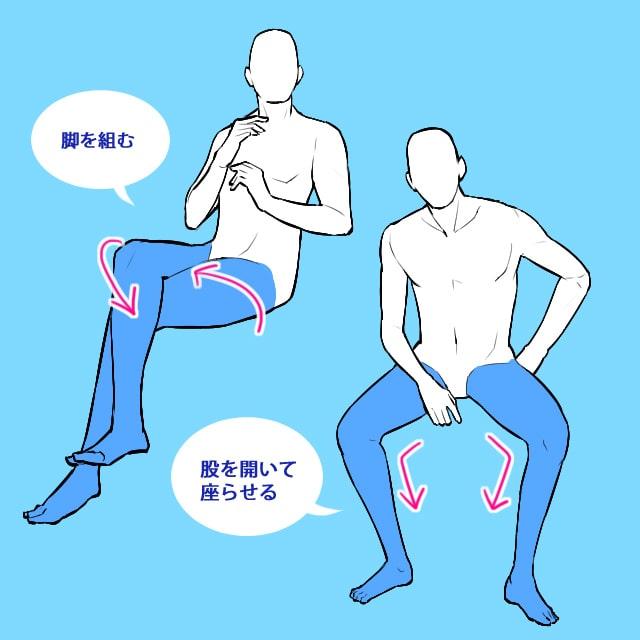 太腿で表現する椅子に座るポーズイラストの描き方