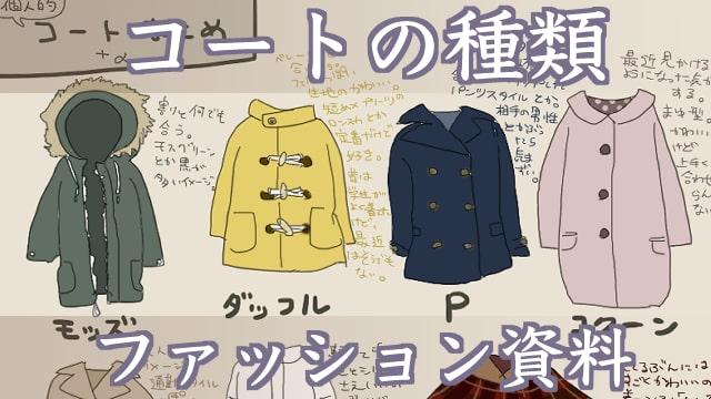 冬のイラスト用にコートの描き方を覚えよう!ファッション資料にオススメです。