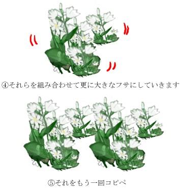 花畑の描き方2