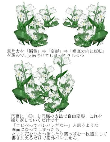 花畑の描き方3
