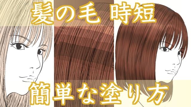 髪が描けない人でも簡単に着彩!時短にもオススメです。