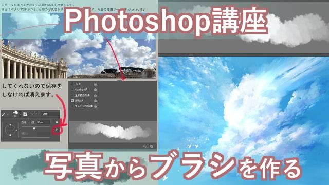 写真から雲ブラシを作ろう!Photoshopカスタムブラシの作り方。