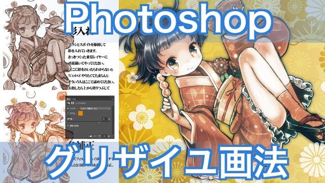 グリザイユ画法&Photoshopでイラスト制作!円ブラシとスポイトだけで作れます。