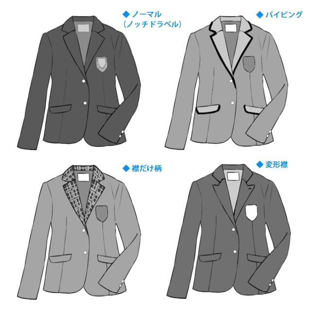 ブレザーの襟の種類