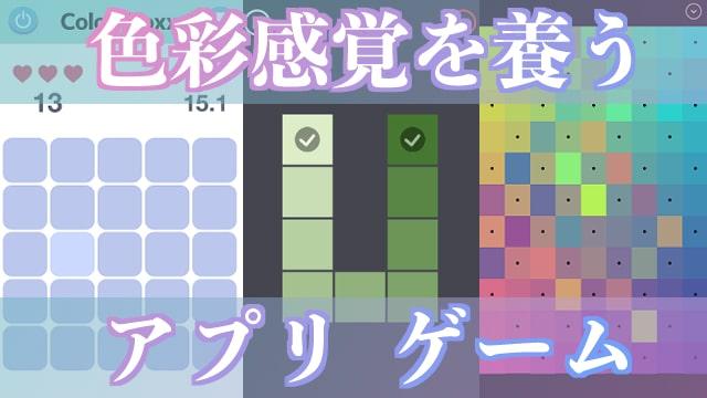 色彩感覚を養う方法は?アプリやゲームで色彩の認識力をつけよう。