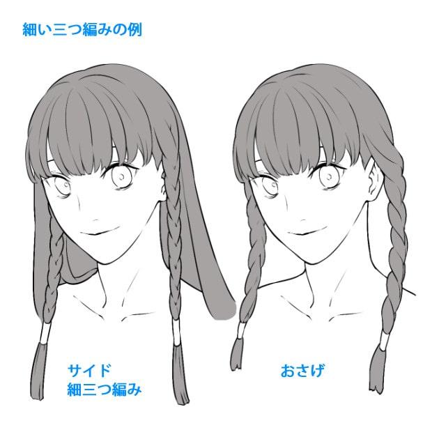 三 つ 編み 女の子 イラスト