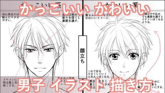 男の子のイラストの描き方 かっこいい系 かわいい系の顔立ちやポーズの違いは お絵かき図鑑