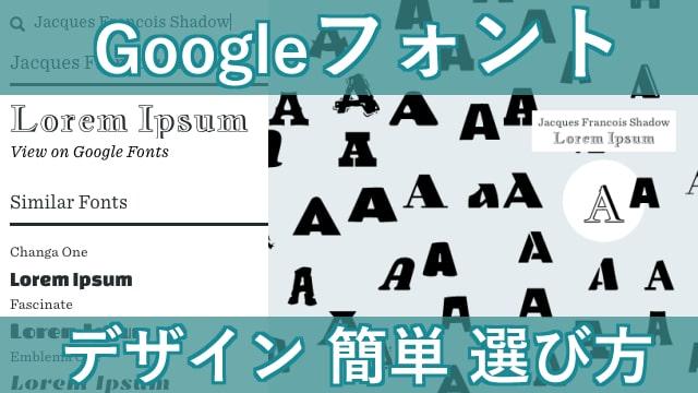 おすすめのフォントのデザインの選び方!Googleフォントを「フォントマップ」で探そう。