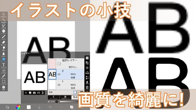 線や文字の画質を良くするイラストの小技!ペイントツールの機能を活用します。