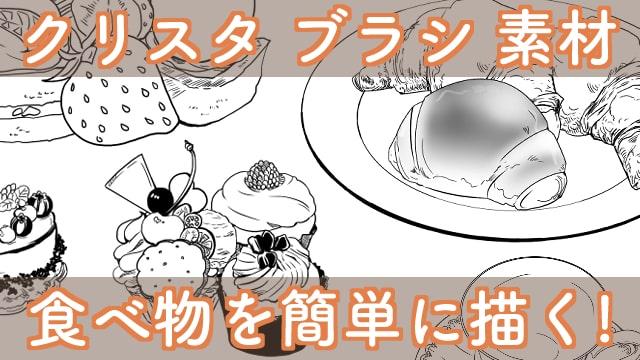 食べ物を簡単に描くアイキャッチ