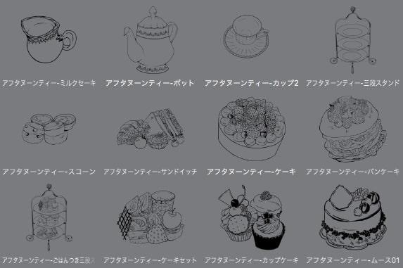 ケーキ・ティー素材のサムネイル一覧