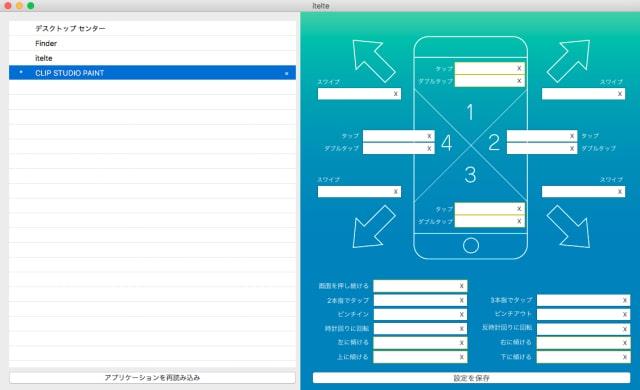 デスクトップ版itelteの画面