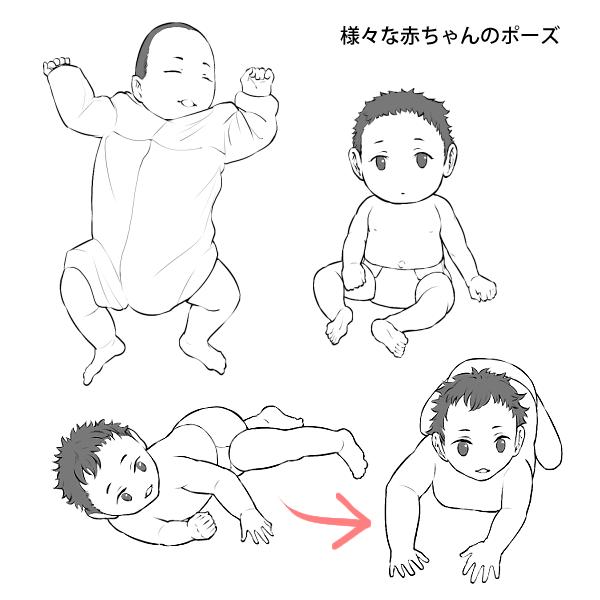 様々な赤ちゃんのポーズ