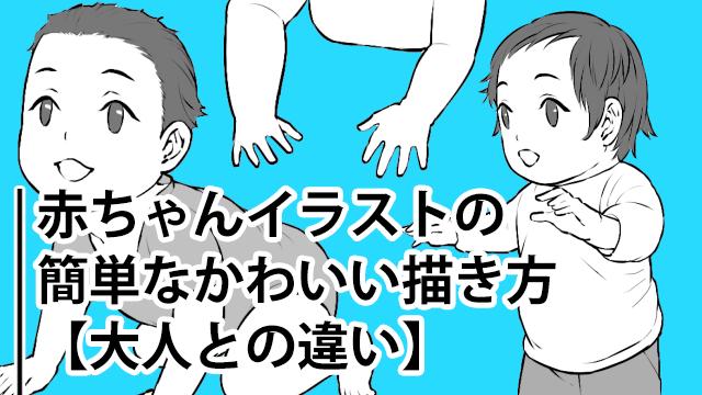 赤ちゃんイラストの簡単なかわいい描き方。子供や大人との違い