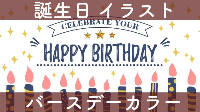 バースデーカラーを見てみよう!誕生日イラストの色の参考に。