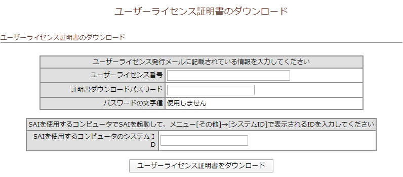 ユーザーライセンス証明書のダウンロード