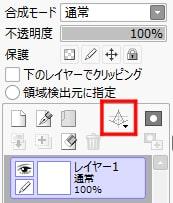 パース定規のボタン