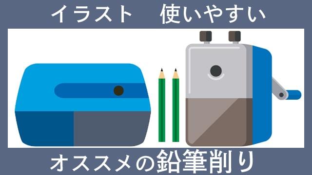イラスト用の鉛筆削りをご紹介!人気があってオススメの製品は?