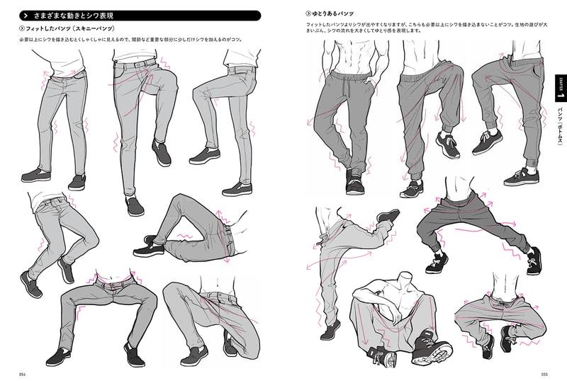 動きとシワがよくわかる衣服の描き方図鑑_スキニーパンツ例