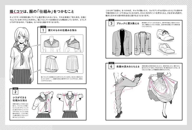 動きとシワがよくわかる衣服の描き方図鑑_服を描くコツ