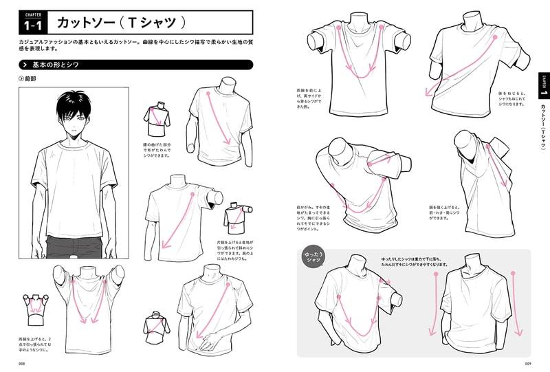 動きとシワがよくわかる衣服の描き方図鑑_Tシャツ例