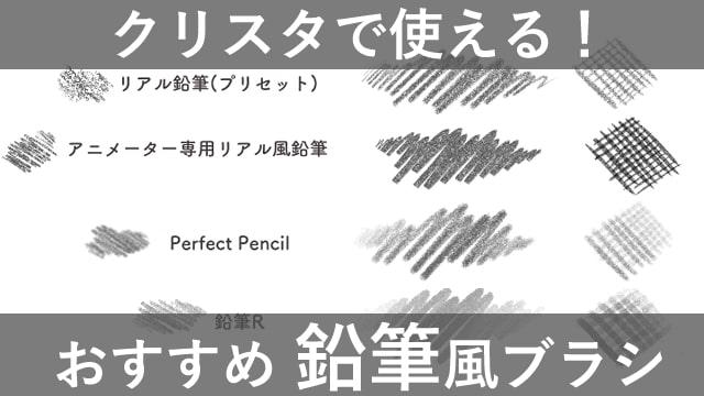 アナログのタッチで描ける鉛筆風ブラシ!手描きの質感をデジタルで。