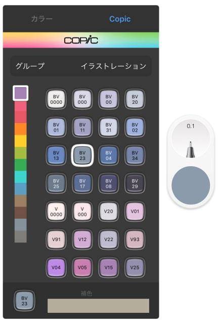 青紫系統のコピックカラー