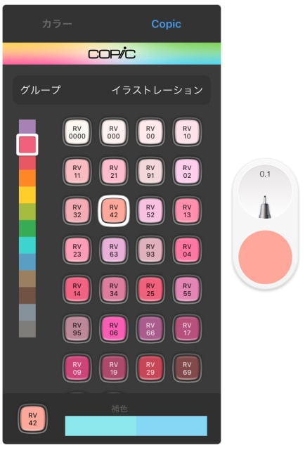 ピンク系統のコピックカラー