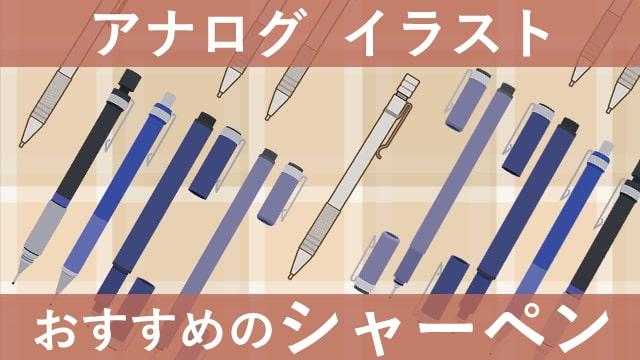 アナログイラストにオススメのシャーペンをご紹介!絵が描きやすい製品は?